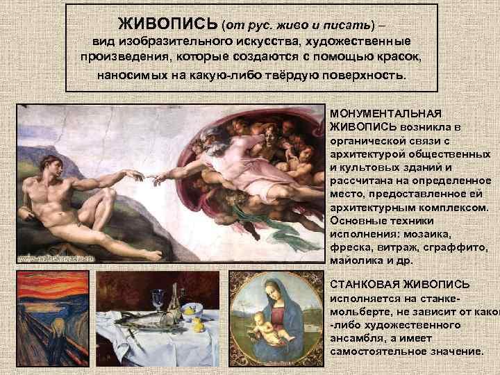 ЖИВОПИСЬ (от рус. живо и писать) – вид изобразительного искусства, художественные произведения, которые создаются
