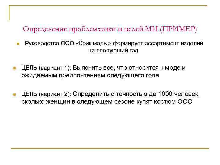 Определение проблематики и целей МИ (ПРИМЕР) n n Руководство ООО «Крик моды» формирует ассортимент