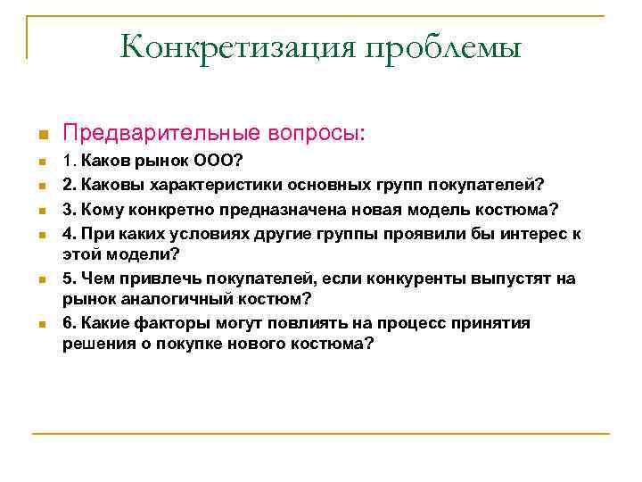 Конкретизация проблемы n n n n Предварительные вопросы: 1. Каков рынок ООО? 2. Каковы