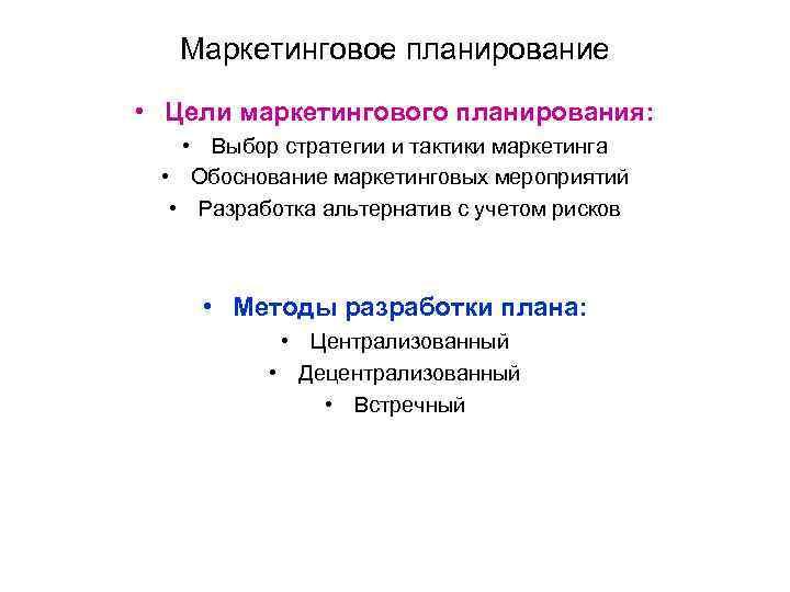 Маркетинговое планирование • Цели маркетингового планирования: • Выбор стратегии и тактики маркетинга • Обоснование