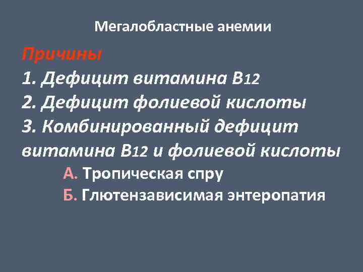 Мегалобластные анемии Причины 1. Дефицит витамина В 12 2. Дефицит фолиевой  кислоты 3. e8f12c761a8