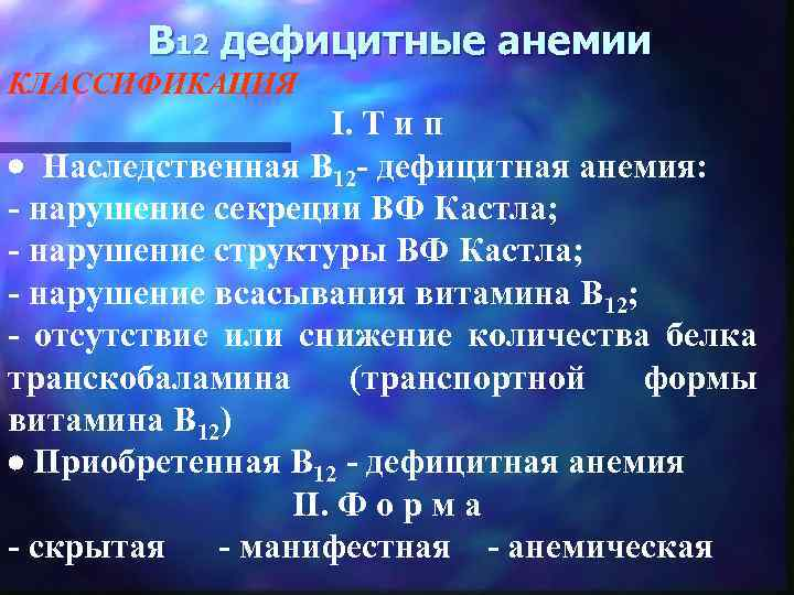 Диета Б 12. Причины, симптоматика и принципы лечения B12 дефицитной анемии