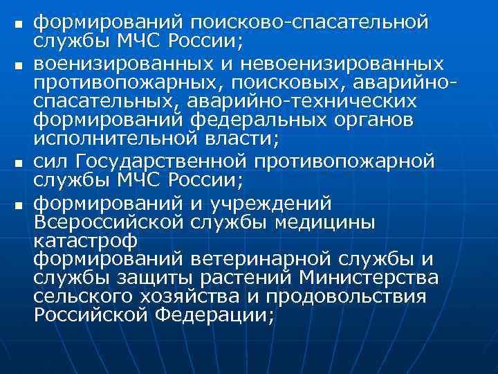 n n формирований поисково-спасательной службы МЧС России; военизированных и невоенизированных противопожарных, поисковых, аварийноспасательных, аварийно-технических