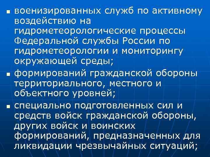 n n n военизированных служб по активному воздействию на гидрометеорологические процессы Федеральной службы России