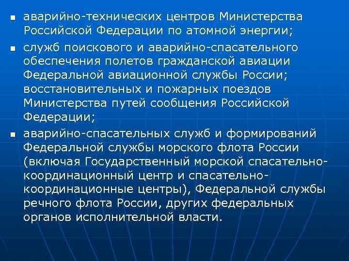 n n n аварийно-технических центров Министерства Российской Федерации по атомной энергии; служб поискового и