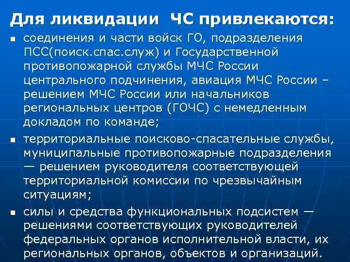 Для ликвидации ЧС привлекаются: n n n соединения и части войск ГО, подразделения ПСС(поиск.