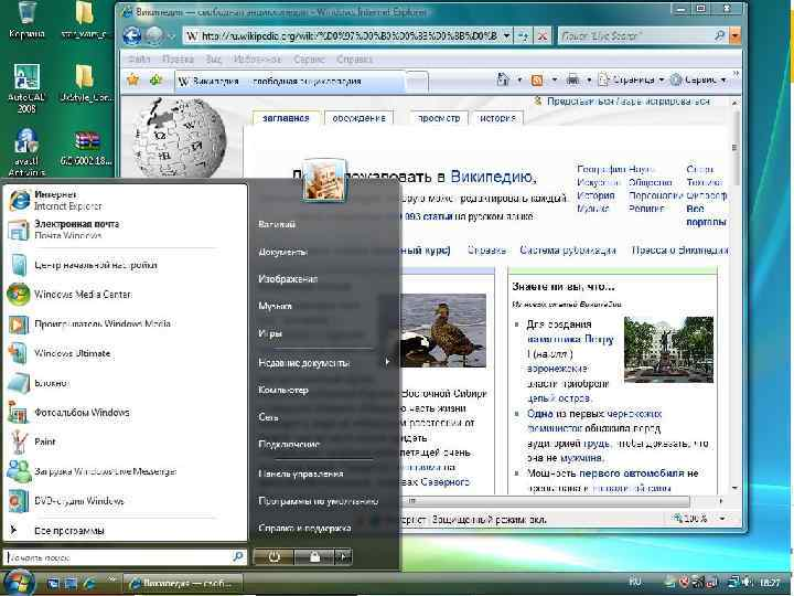 Windows Vista Microsoft Windows Vista (Windows NT 6. 0) – edycja systemu Windows firmy