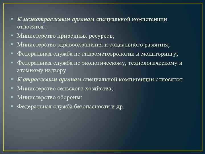 • К межотраслевым органам специальной компетенции относятся : • Министерство природных ресурсов; •