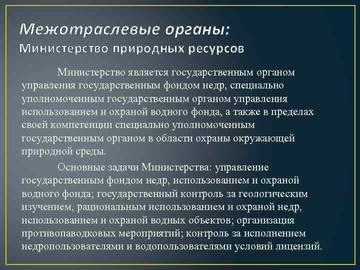 Межотраслевые органы: Министерство природных ресурсов Министерство является государственным органом управления государственным фондом недр, специально