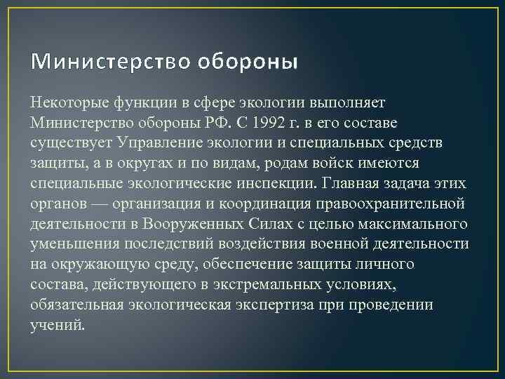 Министерство обороны Некоторые функции в сфере экологии выполняет Министерство обороны РФ. С 1992 г.
