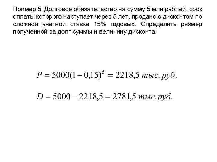 Определение процентной ставки