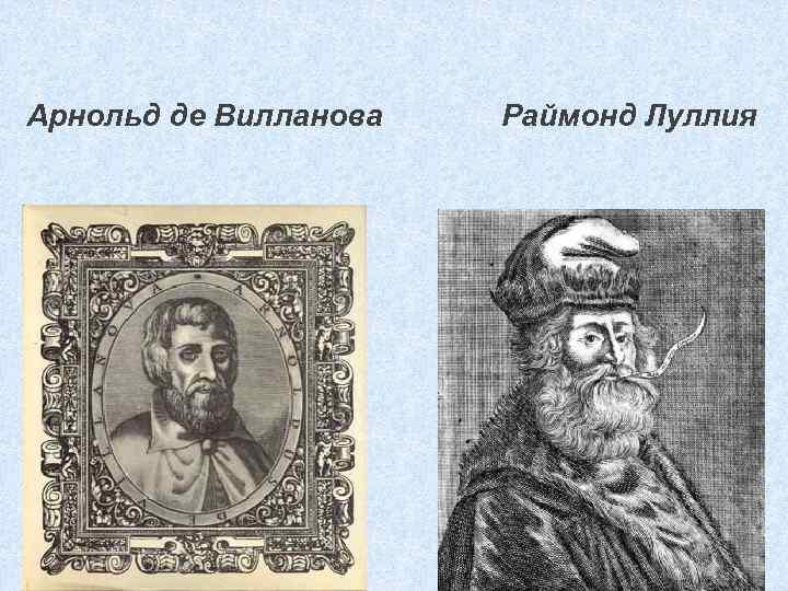 Арнольд де Вилланова Раймонд Луллия