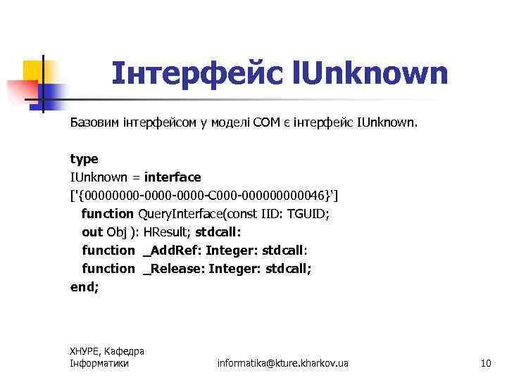 Інтерфейс l. Unknown Базовим інтерфейсом у моделі СОМ є інтерфейс IUnknown. type IUnknown =