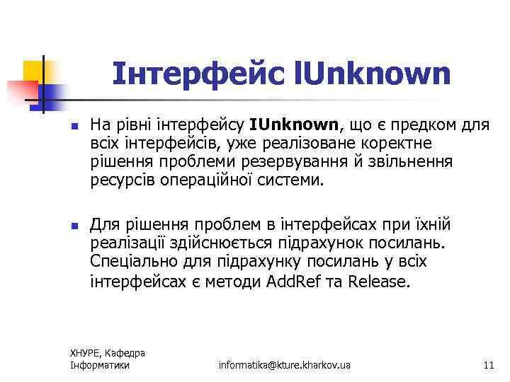 Інтерфейс l. Unknown n n На рівні інтерфейсу IUnknown, що є предком для всіх