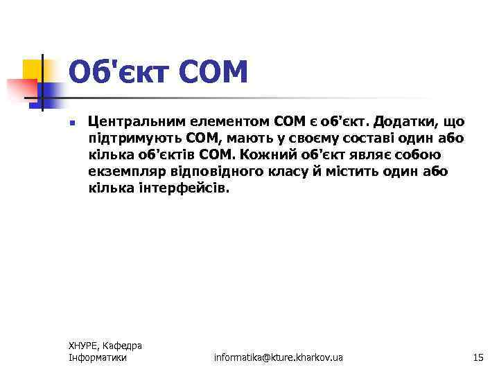 Об'єкт COM n Центральним елементом СОМ є об'єкт. Додатки, що підтримують СОМ, мають у