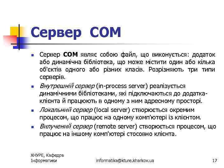 Сервер COM n n Сервер СОМ являє собою файл, що виконується: додаток або динамічна