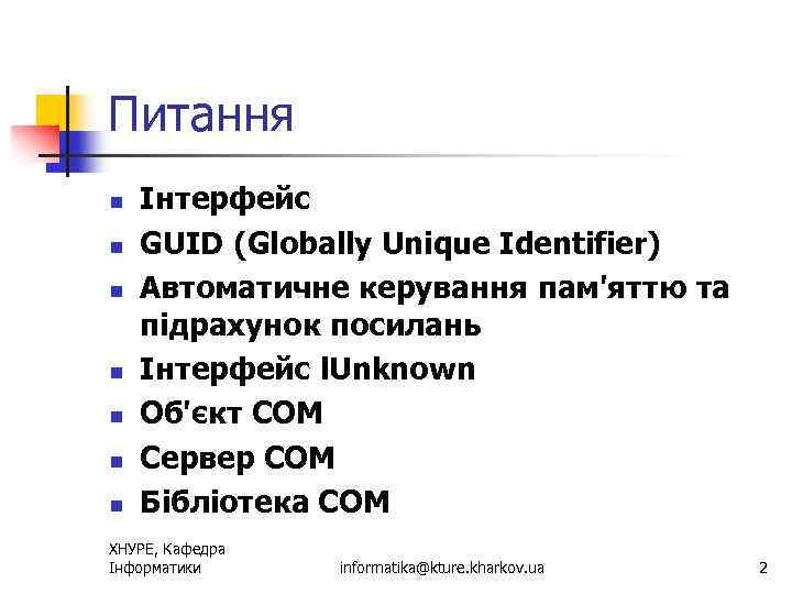 Питання n n n n Інтерфейс GUID (Globally Unique Identifier) Автоматичне керування пам'яттю та