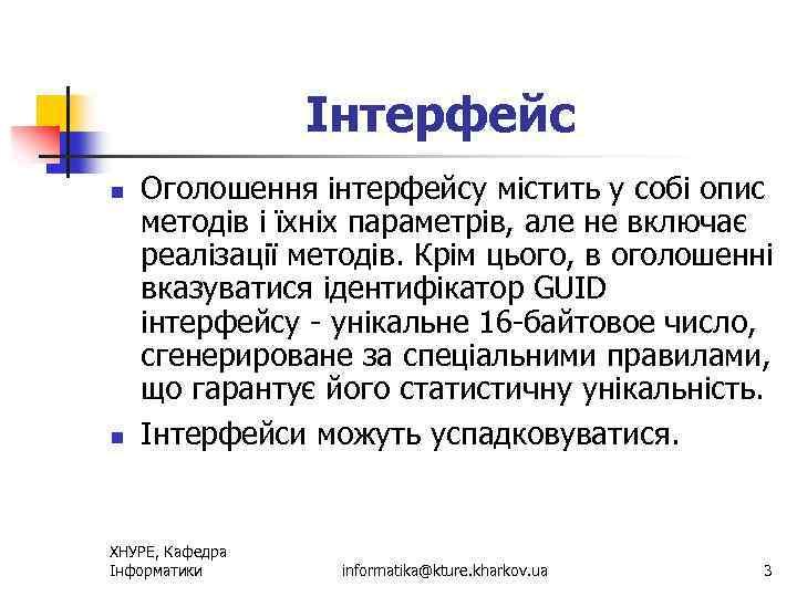 Інтерфейс n n Оголошення інтерфейсу містить у собі опис методів і їхніх параметрів, але