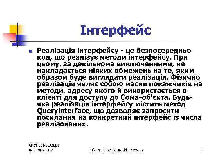 Інтерфейс n Реалізація інтерфейсу - це безпосередньо код, що реалізує методи інтерфейсу. При цьому,