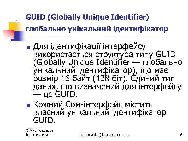 GUID (Globally Unique Identifier) глобально унікальний ідентифікатор n n Для ідентифікації інтерфейсу використається структура
