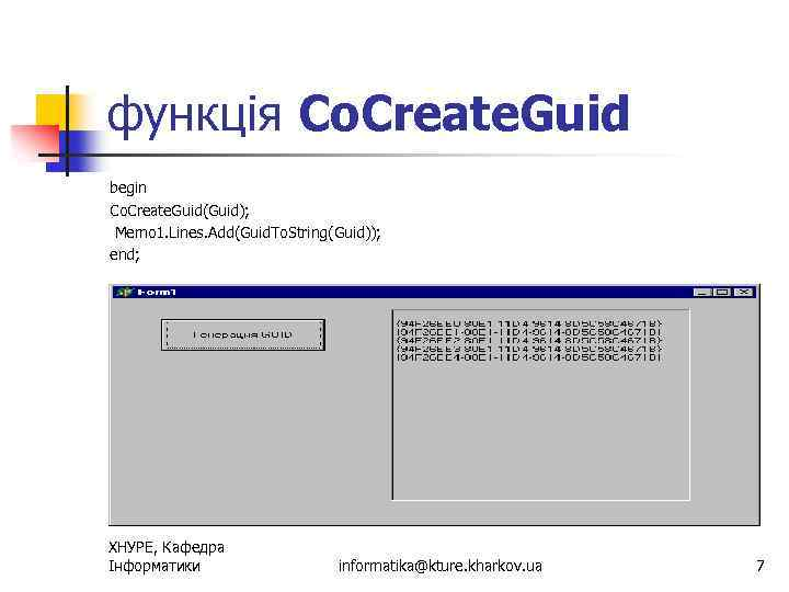 функція Co. Create. Guid begin Co. Create. Guid(Guid); Memo 1. Lines. Add(Guid. To. String(Guid));