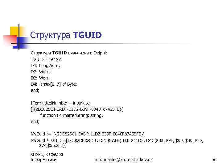 Структура TGUID визначена в Delphi: TGUID = record D 1: Long. Word; D 2: