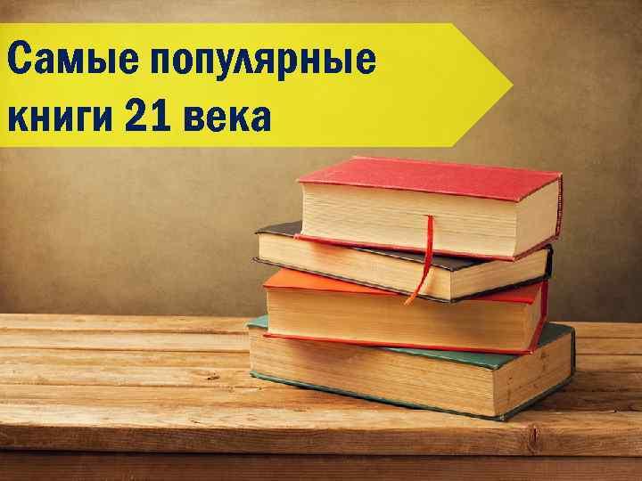 Самые популярные книги 21 века