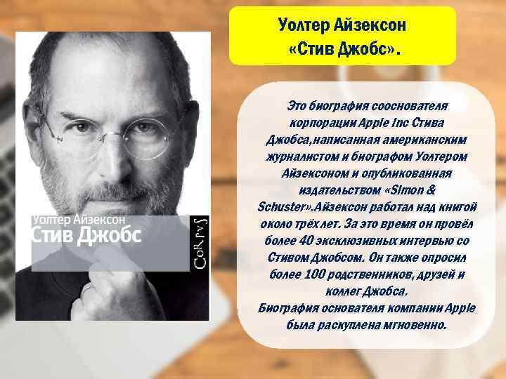 Уолтер Айзексон «Стив Джобс» . Это биография сооснователя корпорации Apple Inc Стива Джобса, написанная