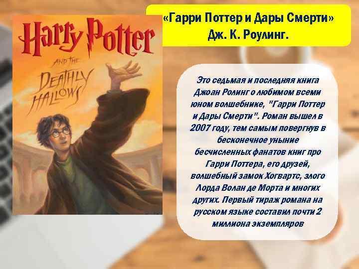 «Гарри Поттер и Дары Смерти» Дж. К. Роулинг. Это седьмая и последняя книга