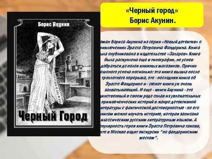 «Черный город» Борис Акунин. Роман Бориса Акунина из серии «Новый детектив» о приключениях