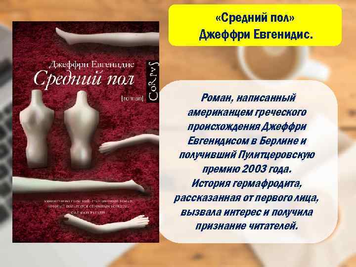 «Средний пол» Джеффри Евгенидис. Роман, написанный американцем греческого происхождения Джеффри Евгенидисом в Берлине