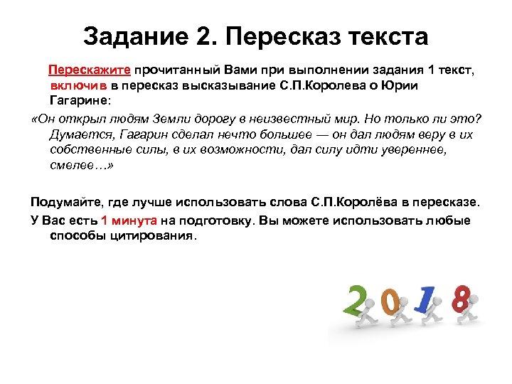 Задание 2. Пересказ текста Перескажите прочитанный Вами при выполнении задания 1 текст, включив в