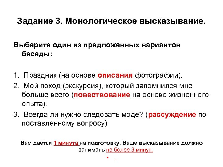 Задание 3. Монологическое высказывание. Выберите один из предложенных вариантов беседы: 1. Праздник (на основе