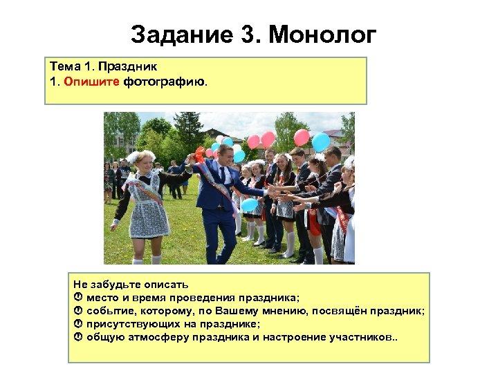 Задание 3. Монолог Тема 1. Праздник 1. Опишите фотографию. Не забудьте рассказать, Не забудьте