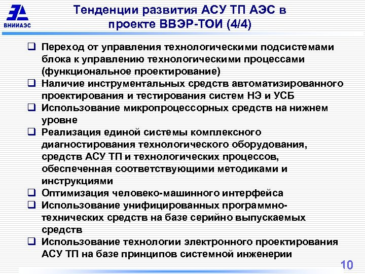 Тенденции развития АСУ ТП АЭС в проекте ВВЭР-ТОИ (4/4) q Переход от управления технологическими