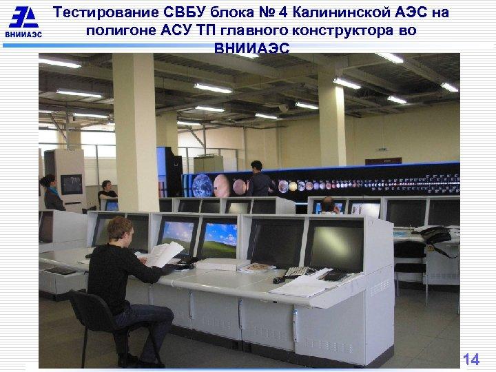 Тестирование СВБУ блока № 4 Калининской АЭС на полигоне АСУ ТП главного конструктора во