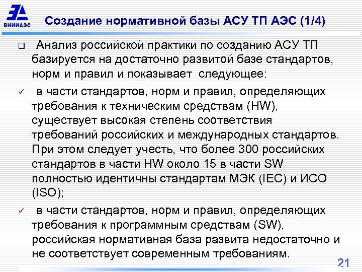 Создание нормативной базы АСУ ТП АЭС (1/4) q ü ü Анализ российской практики по