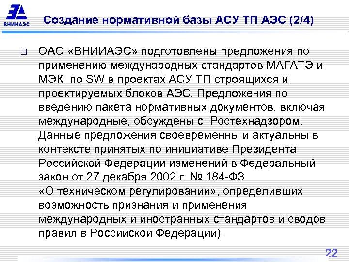 Создание нормативной базы АСУ ТП АЭС (2/4) q ОАО «ВНИИАЭС» подготовлены предложения по применению
