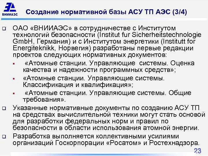 Создание нормативной базы АСУ ТП АЭС (3/4) q q q ОАО «ВНИИАЭС» в сотрудничестве
