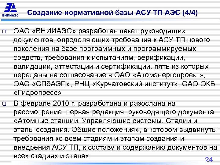 Создание нормативной базы АСУ ТП АЭС (4/4) q q ОАО «ВНИИАЭС» разработан пакет руководящих