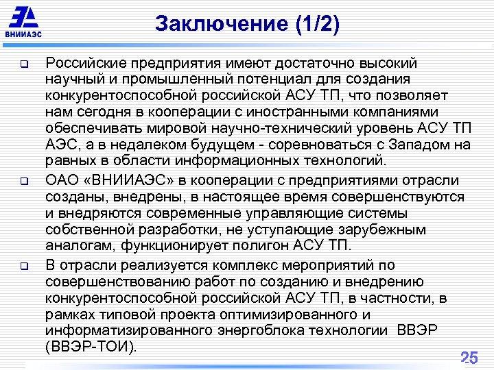Заключение (1/2) q q q Российские предприятия имеют достаточно высокий научный и промышленный потенциал
