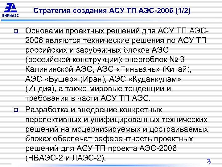 Стратегия создания АСУ ТП АЭС-2006 (1/2) q q Основами проектных решений для АСУ ТП