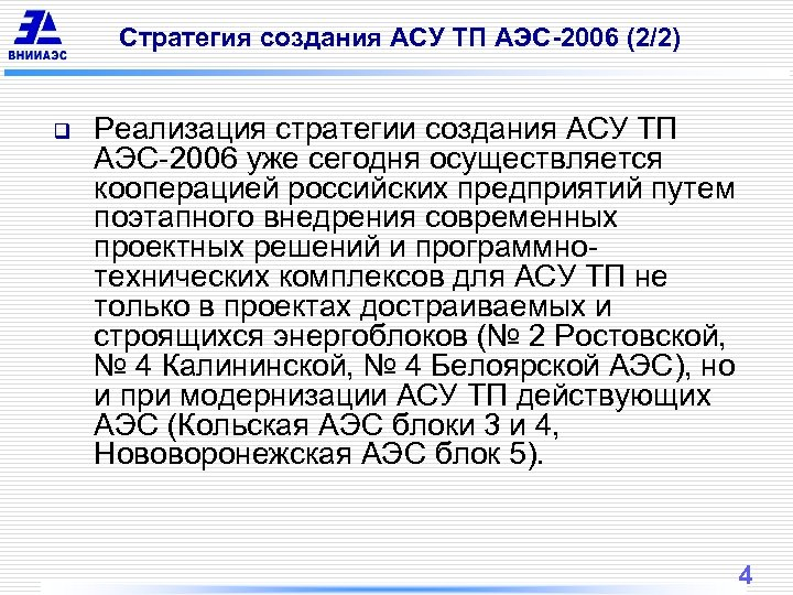 Стратегия создания АСУ ТП АЭС-2006 (2/2) q Реализация стратегии создания АСУ ТП АЭС-2006 уже