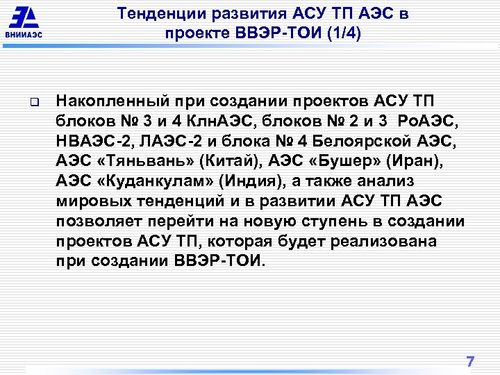 Тенденции развития АСУ ТП АЭС в проекте ВВЭР-ТОИ (1/4) q Накопленный при создании проектов