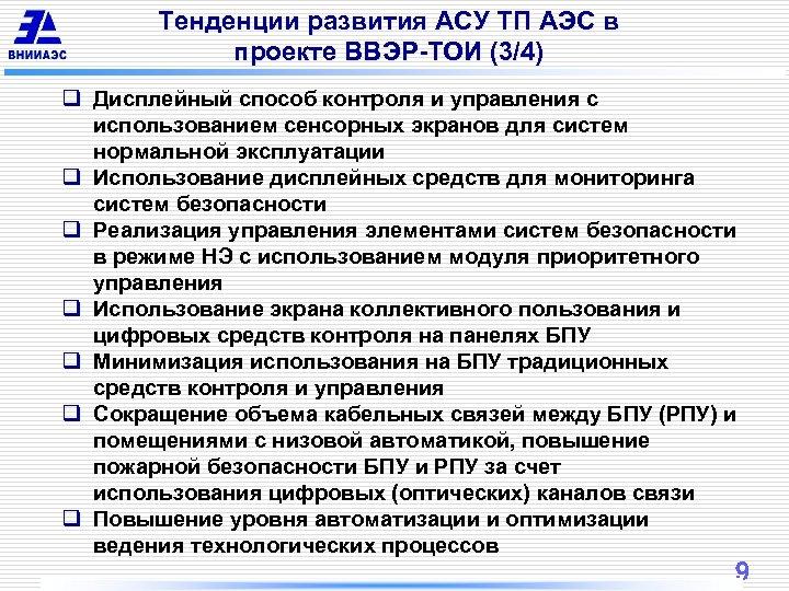 Тенденции развития АСУ ТП АЭС в проекте ВВЭР-ТОИ (3/4) q Дисплейный способ контроля и