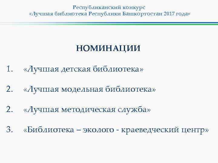 Республиканский конкурс «Лучшая библиотека Республики Башкортостан 2017 года» НОМИНАЦИИ 1. «Лучшая детская библиотека» 2.