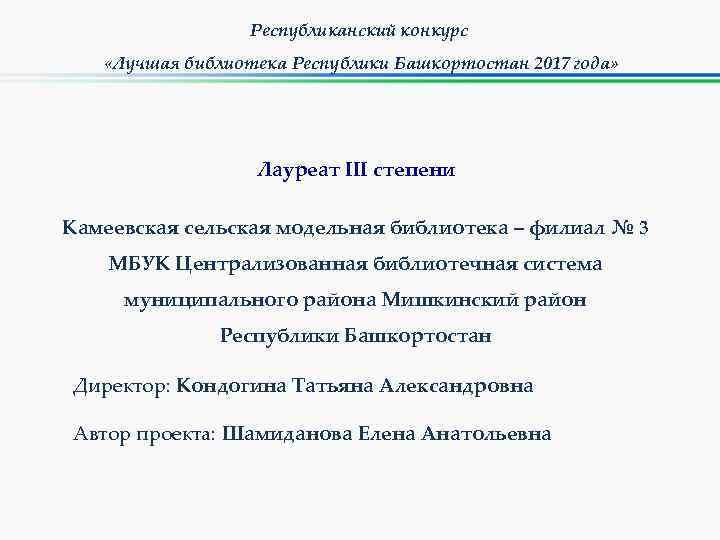 Республиканский конкурс «Лучшая библиотека Республики Башкортостан 2017 года» Лауреат III степени Камеевская сельская модельная