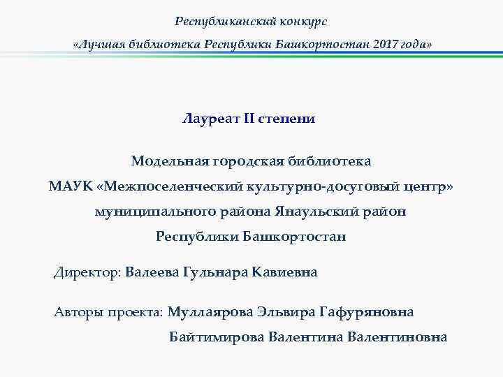 Республиканский конкурс «Лучшая библиотека Республики Башкортостан 2017 года» Лауреат II степени Модельная городская библиотека