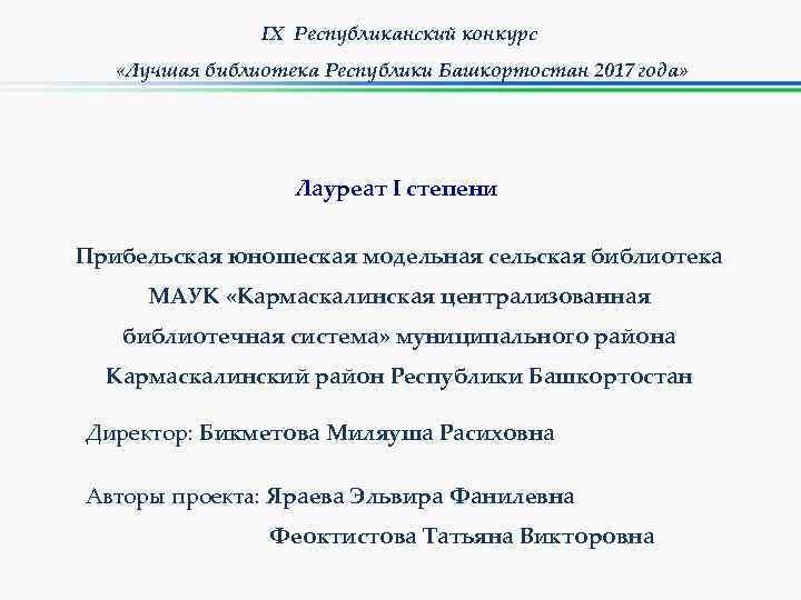 IX Республиканский конкурс «Лучшая библиотека Республики Башкортостан 2017 года» Лауреат I степени Прибельская юношеская