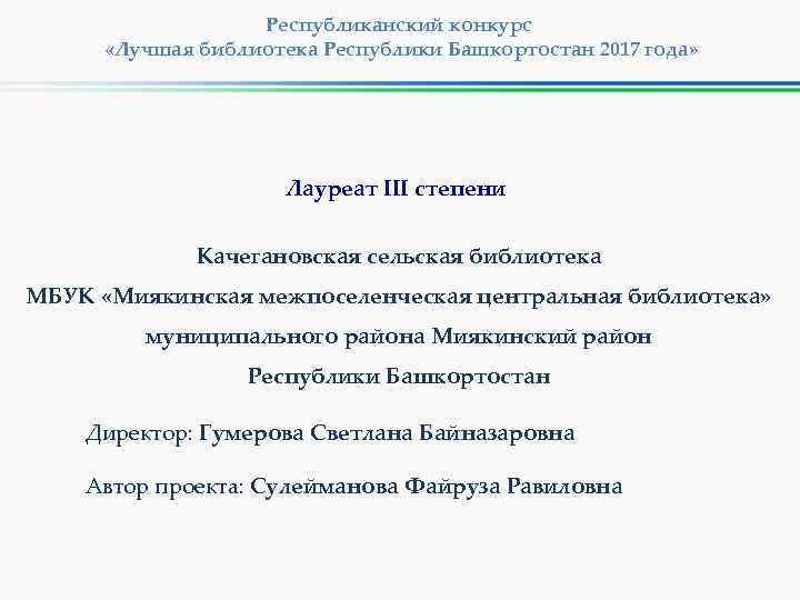 Республиканский конкурс «Лучшая библиотека Республики Башкортостан 2017 года» Лауреат III степени Качегановская сельская библиотека